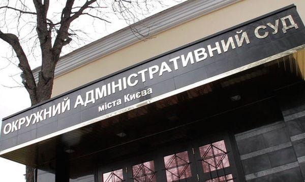 окружной административный суд города Киева