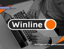 Букмекерская контора Winline: онлайн ставки на спорт